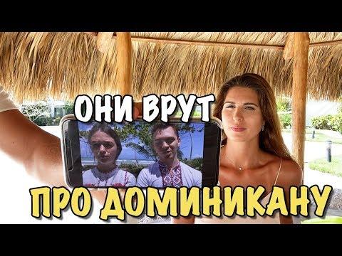 Ввлог: Застрявшие в Доминикане из-за коронавируса Украинцы требуют от Зеленского прислать самолет.