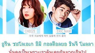 [SUBTHAI] Eric Nam & Cheeze - Perhaps Love