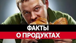 Интересные ФАКТЫ О ЕДЕ. Вся правда!(, 2015-11-02T12:07:56.000Z)