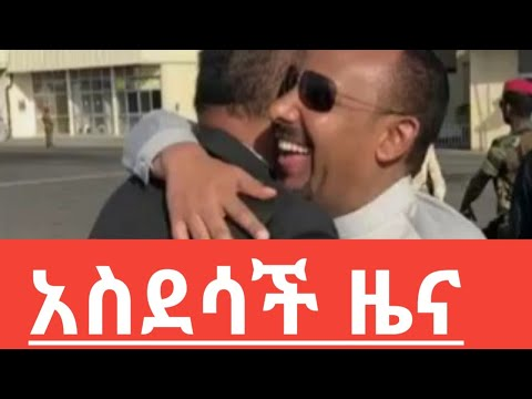Today's Latest Ethiopian news on YouTube Oct 2018: ETV.
