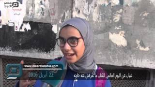 مصر العربية   شباب عن اليوم العالمي للكتاب ما نعرفش عنه حاجه