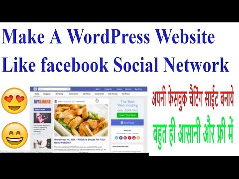 how to make facebook type website free 2018 | create a website by SEO in Hindi