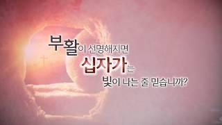 [복음시리즈 12] 춘천한마음교회 김성로 목사 - 십자가의 군사가 되자(Remake )