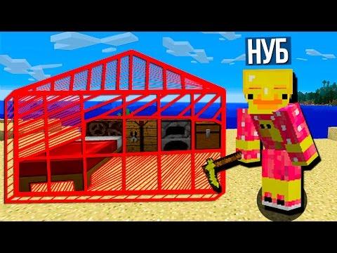 НУБ ПРОТИВ НЕВИДИМОГО ДОМА В МАЙНКРАФТ 3! ТРОЛЛИНГ НУБА В MINECRAFT Мультик - Видео из Майнкрафт (Minecraft)