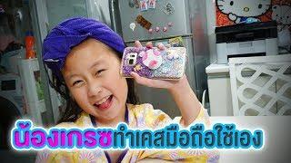 น้องเกรซทำเคสมือถือใช้เอง | DIY Mobile Phone Case