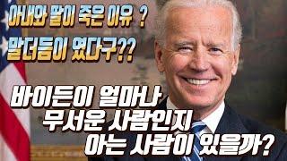 바이든처럼 꿈꿔라! 동기부여 특강 Joe Biden,자…