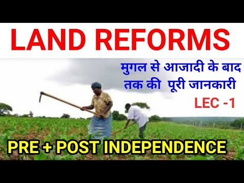 lec -1 भारत में भूमि सुधार LAND REFORMS IN INDIA revenue system upsc uppsc mains ias pcs GS paper 3