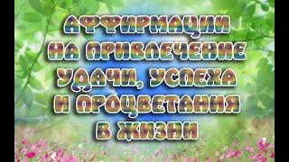 АФФИРМАЦИИ НА УСПЕХ И УДАЧУ и ПРОЦВЕТАНИЕ(Сила сознания в программировании аффирмаций на успех Сознание -- удивительная вещь. Оно может как способст..., 2013-10-17T11:13:52.000Z)