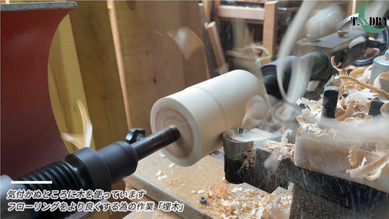 より良い板に職人の心遣い!無垢フローリングの作り方(死に節を埋める「埋木」の作業動画)