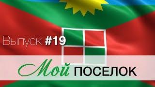 Мой поселок #19 / Видеопроект городского поселения Смышляевка