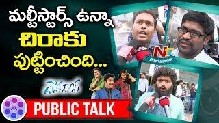 Devadas Movie Public Talk | Public Response | Nagarjuna | Nani | Rashmika | NTV ENT