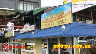 магазин строительных материалов Покров Сумы(, 2010-08-31T16:50:07.000Z)
