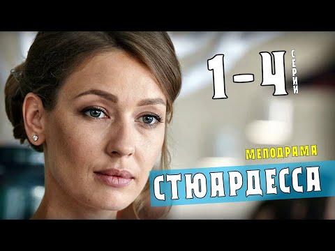 Стюардесса 1-4 серия (Мелодрама) Премьера на Россия 1. Анонс