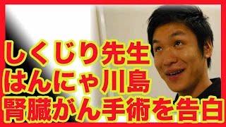 はんにゃ川島 腎臓がん手術を告白 昨年1月…結婚3カ月前に判明 お笑い...