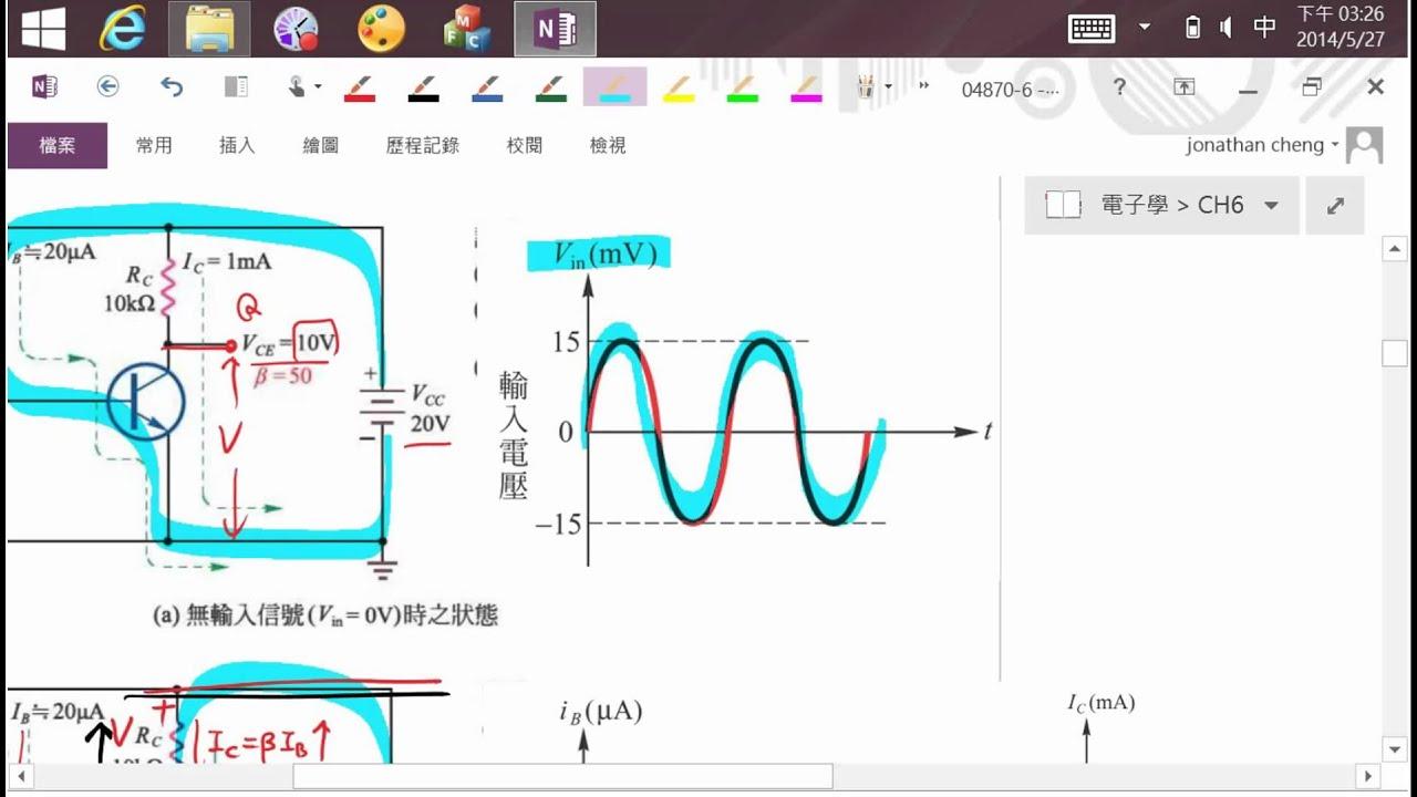 電子學CH6-3共射極反相放大器 - YouTube