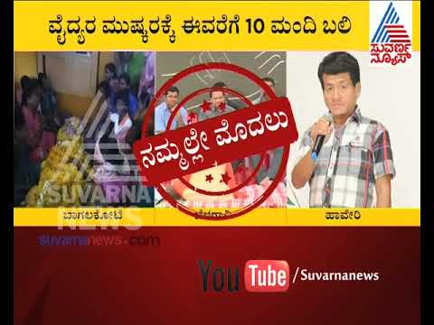Private Doctors Strike Claims Two More Lives In Mudhol & Ranibennur | Suvarna News