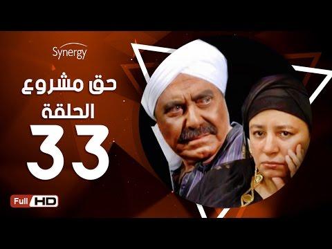 مسلسل حق مشروع - الحلقة الثالثة والثلاثون - بطولة حسين فهمي   | 7a2 Mashroo3 Series - Episode 33 motarjam
