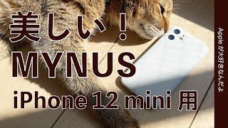 新製品!待望のiPhoneケース「MYNUS」12 mini用!美しい削ぎ落としデザイン・注意点もあり