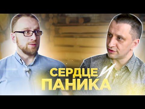 Психолог Яков Кочетков и Алексей Утин.   Паника и сердце