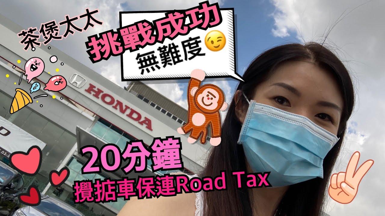 挑戰20分鐘攪掂【汽車保險及RoadTAX】過程實錄 居馬港人