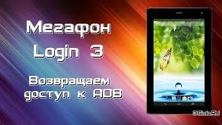 Возвращаем доступ к ADB на Мегафон Login 3