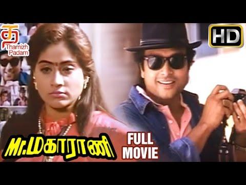 Mr Maharani Tamil Full Movie HD | Karthik | Vijayashanti | Raj Koti | Thamizh Padam