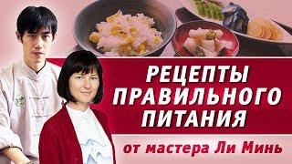 Рецепты правильного питания от мастера Ли Минь