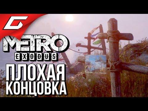 METRO: Exodus (МЕТРО: Исход) ➤ ПЛОХАЯ КОНЦОВКА \ ФИНАЛ