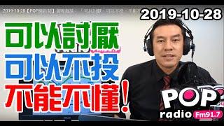 Baixar 2019-10-28【POP撞新聞】黃暐瀚談: 「可以討厭、可以不投、不能不懂!」