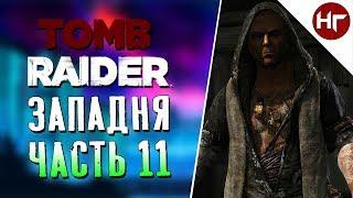 Tomb Raider 2013 - ТАИНСТВЕННЫЙ СИЛУЭТ - ЧАСТЬ 11!