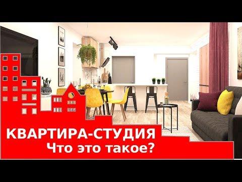 """Купить студию? Что такое квартира-студия? ЖИЛФОНД """"PRO квартиры"""""""