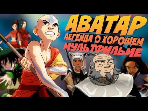 Аватар смотреть мультфильм онлайн бесплатно