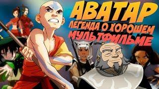 АВАТАР: ЛЕГЕНДА О ХОРОШЕМ МУЛЬТФИЛЬМЕ