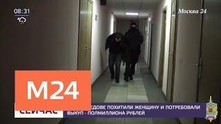 Смотреть видео В Домодедове похитили женщину и потребовали выкуп - Москва 24 онлайн
