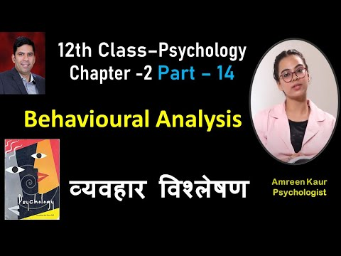 Behavioral analysis,Class 12th Psychology(Chapter 2)-Part 15,Amreen Kaur, Hindi