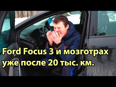 Болячки Ford Focus 3. Рейка, коробка и т.д Отзыв и тест драйв Форд Фокус 3