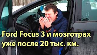 Болячки Ford Focus 3. Рейка, коробка и т.д Отзыв и тест-драйв Форд Фокус 3