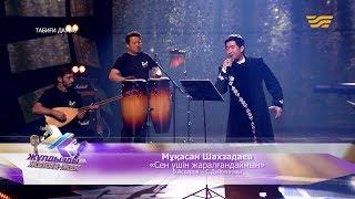 Масан Шахзадаев  Сен шін жараландаймын (Б.Асаров  С.Дйсеназы)