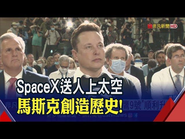歷史性一刻!SpaceX獵鷹9號火箭升空 美國9年來首次本土載人上太空│非凡財經新聞│202