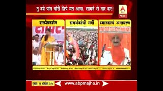 Beed : Savargaon : Pankaja Munde on Dhanjay Munde and Namdev Shastri