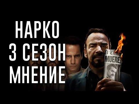 Нарко сериал 3 сезон отзывы