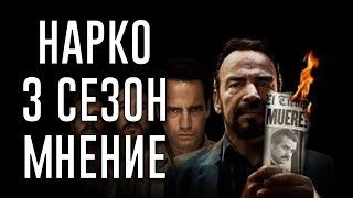 """НАРКО 3 СЕЗОН МНЕНИЕ """"NARCOS"""""""