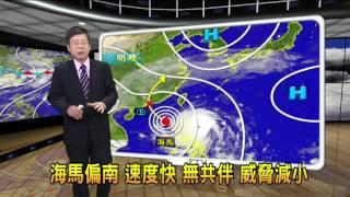 2016/10/19 強颱海馬持續接近菲律賓 明早進入南海