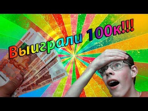 ЛОТЕРЕЯ НА ЧЕТВЕРЫХ//ВЫИГРАЛИ 100к!!!