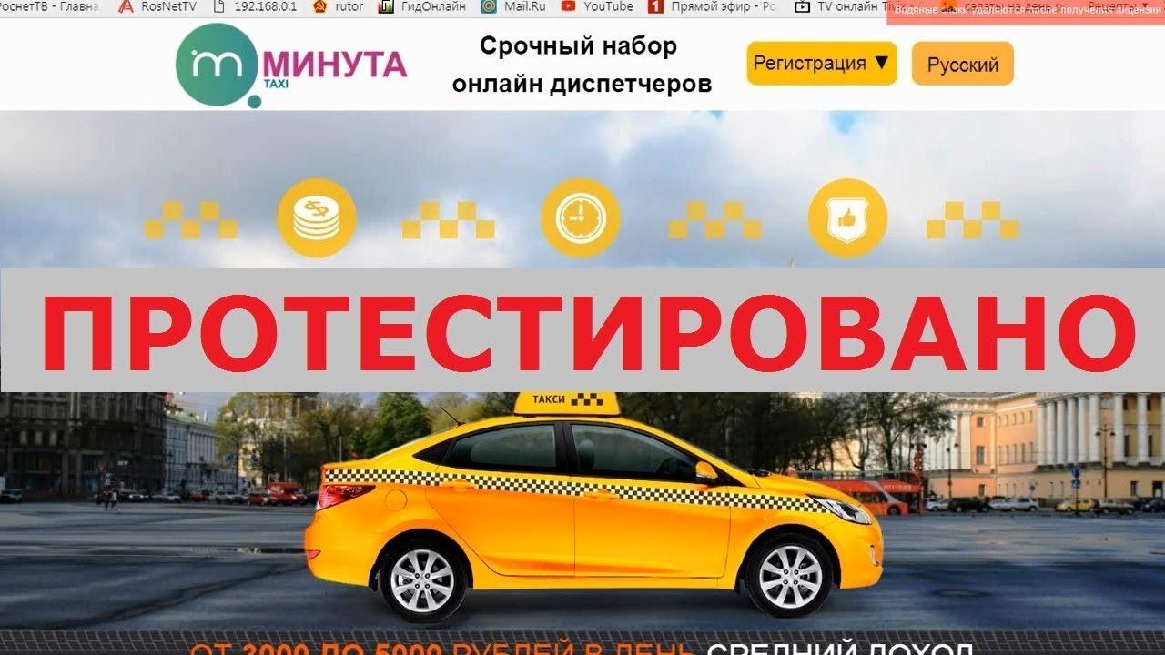 Работа в такси онлайн диспетчером без обмана работа анкета онлайн