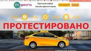 Срочный набор онлайн диспетчеров в такси МИНУТА на taxi-dispetcher.com реален? Честный отзыв.