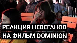 Как невеганы реагируют на фильм Dominion