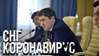 Губернатор Дмитрий Махонин госпитализирован с коронавирусом Коронавирус в странах СНГ