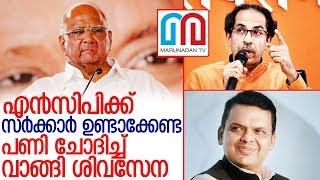 മഹാരാഷ്ട്ര രാഷ്ട്രപതി ഭരണത്തിലേക്ക്  I Maharashtra politics