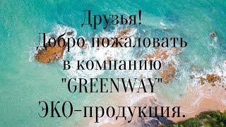 """""""GREENWAY"""" ЭКО- продукция"""